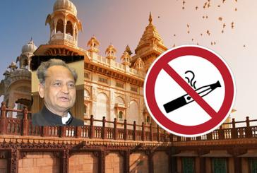 הודו: מאמץ גדול להטיל איסור על סיגריות דואר ב Rajasthan!